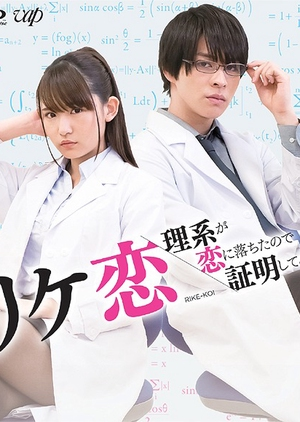 Science Fell in Love (Rike Koi)