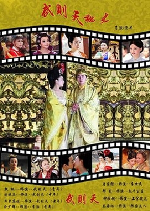 Secret History of Empress Wu (2011)