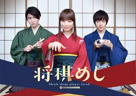 Shogi Meshi (Meals Shogi Player Loved)