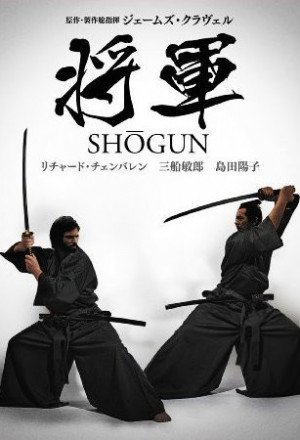 Shogun: The Making of Shogun