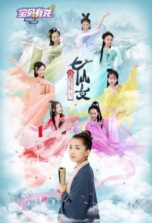 Show Time: Little Fairy (2021)