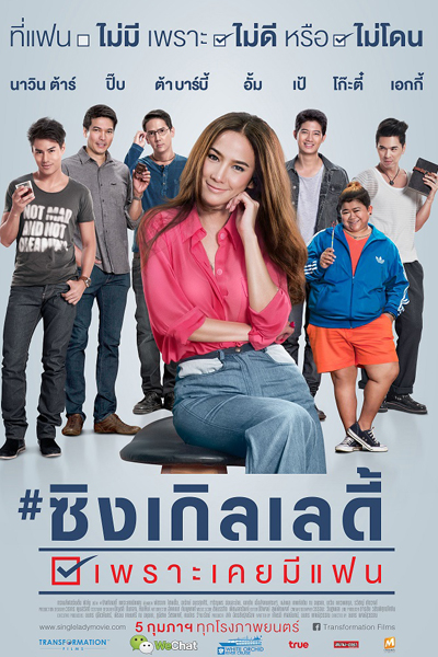 Single Lady (Thai 2015)