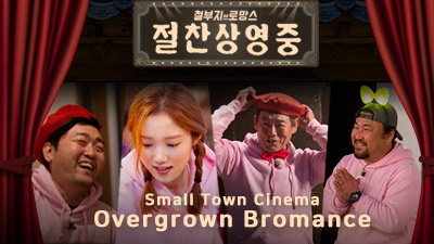 Small Town Cinema: Overgrown Bromance