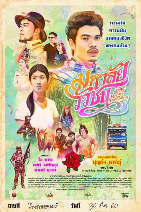 Song from Phatthalung (2017)