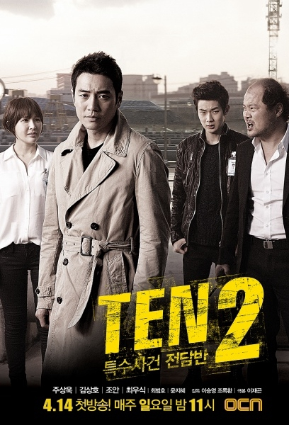Special Affairs Team TEN Season 2 (2013)