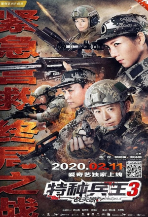 Special Forces King 3: Battle Tianjiao (2020)