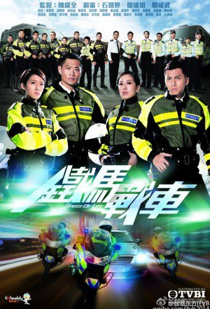 Speed Of Life (2016)