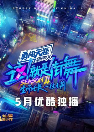 Street Dance of China: Season 2