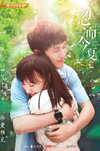 Suddenly, This Summer EP 30