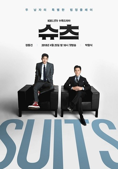 Suits 2018 EP 2