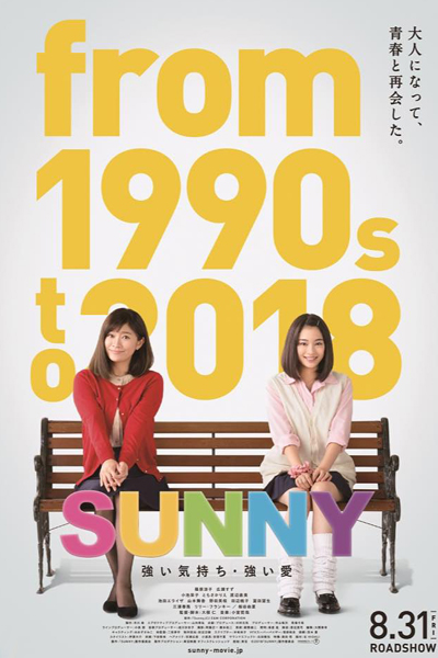 Sunny: Our Hearts Beat Together