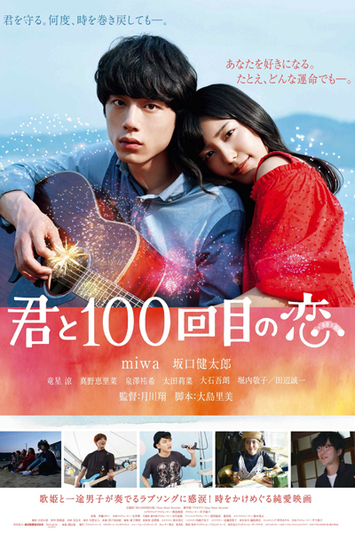 Permalink to The 100th Love with You (2017) (2017)