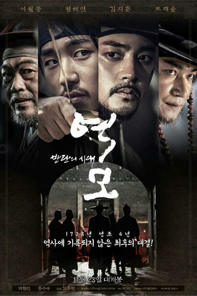 The Age of Blood EP 1