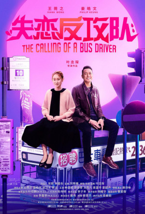 The Calling of A Bus Driver (2020)