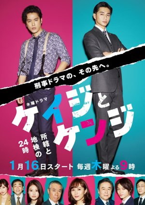The Detective and The Prosecutor (Keiji to Kenji)