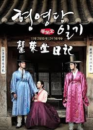 The Diary of Heong Yeong-dang