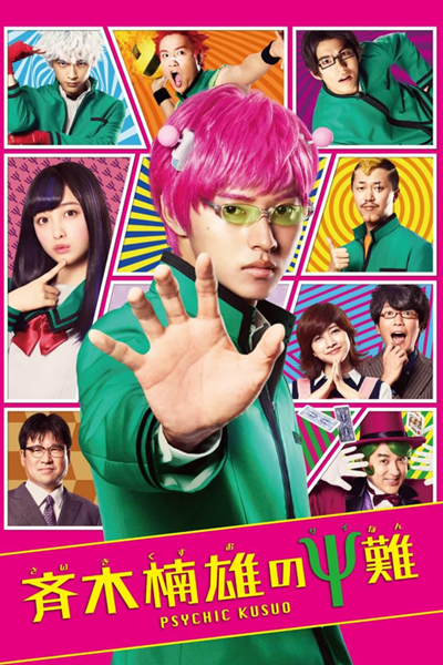 The Disastrous Life of Saiki K EP 1