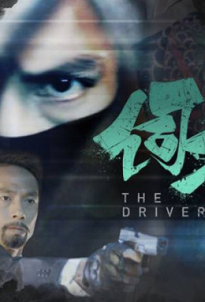 The driver(2019)