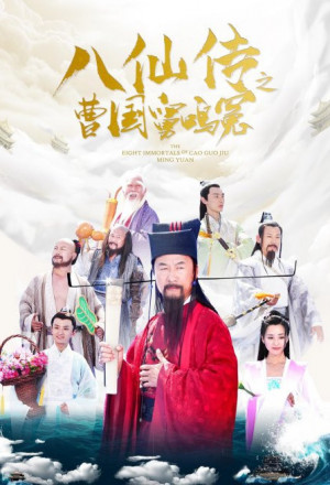 The Eight Immortals of Cao Guo Jiu Ming Yuan (2020)