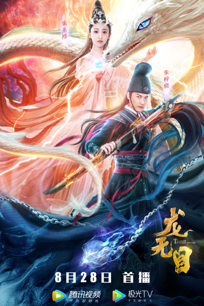 The Eye of the Dragon Princess (2020)
