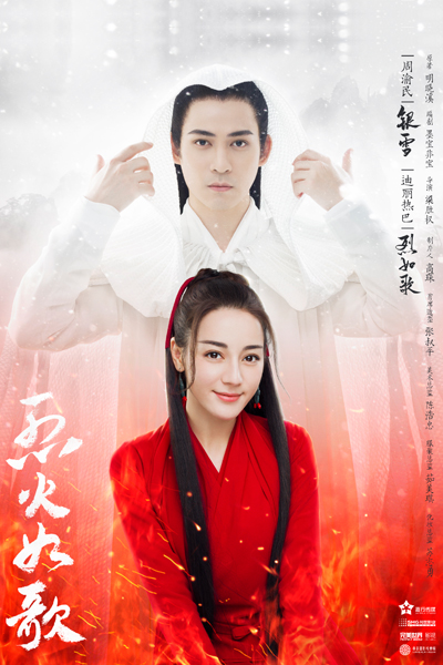 The Flame's Daughter EP 23