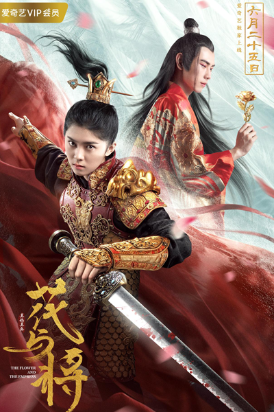 The Flower And The Empress (2019)