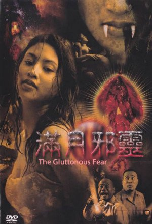 Permalink to The Gluttonous Fear (2006)