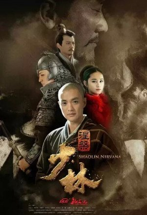 The Great Shaolin (2017)