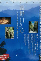 The Heart of Mount Koya