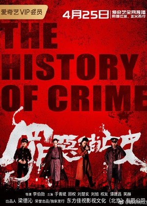 The History of Crime