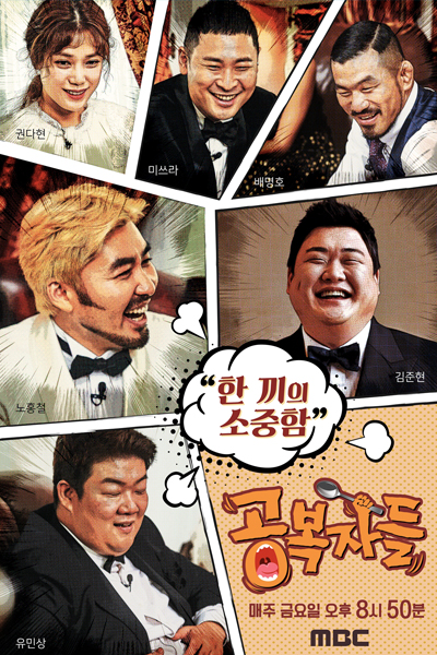 The Hungry Episode 1-8