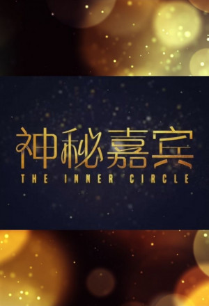 The Inner Circle (2021)