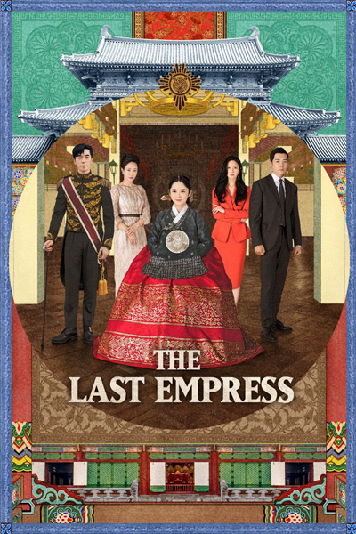 """The Last Empress"" released the second teaser"