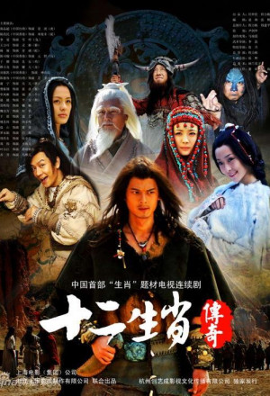 Permalink to The Legend Of Chinese Zodiac (2011)