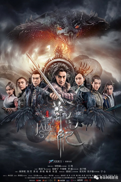 Watch The Legend of Jade Sword online