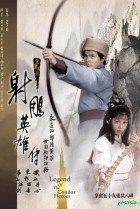 The Legend of The Condor Heroes 1982