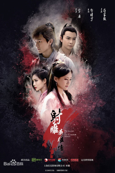 The Legend of the Condor Heroes (2017) (2017)