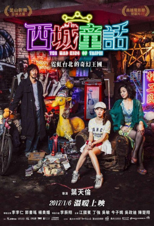 The Mad King of Taipei EP 1