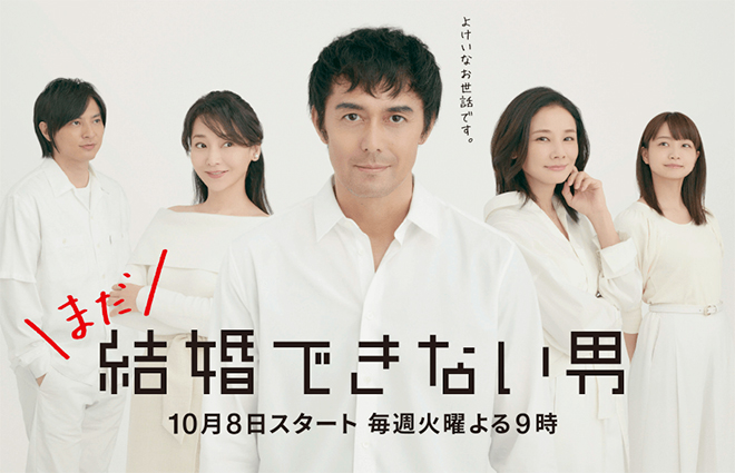 The Man Who Can't Get Married (Mada Kekkon Dekinai Otoko)