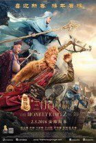 Permalink to The Monkey King 2 (2016)