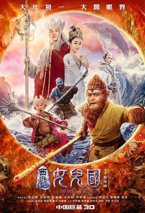 The Monkey King Ⅲ,Kingdom of Women