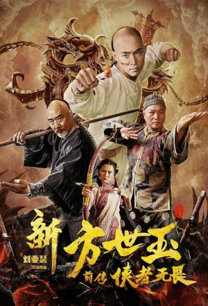 The New Fong Sai-yuk: The Beginning (2020)