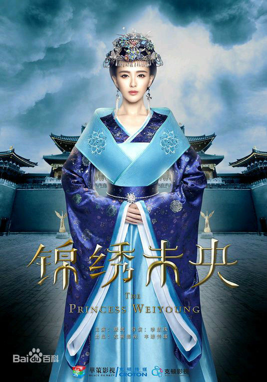 The Princess Wei Yang