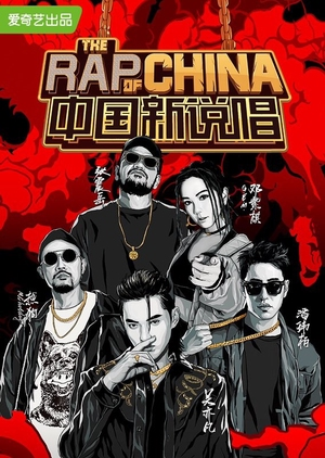 The Rap of China 2019