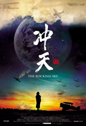 The Rocking Sky EP 1