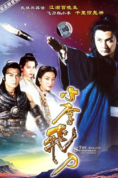 The Romantic Swordsman (1995)