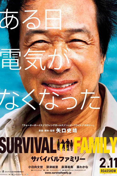 The Survival Family EP 1