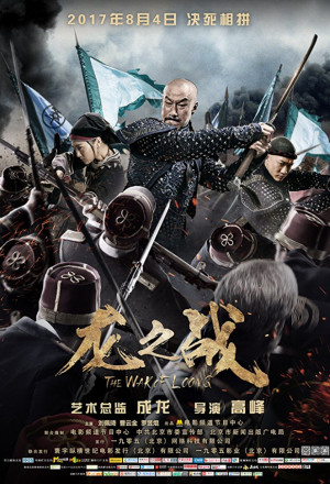 Permalink to The War of Loong (2017)
