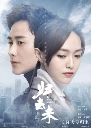 The Way We Were (China Drama)