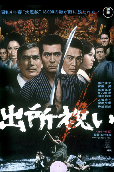 The Wolves (1971)